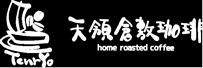 天領倉敷珈琲  コーヒー豆専門店   自家焙煎の珈琲販売・通販